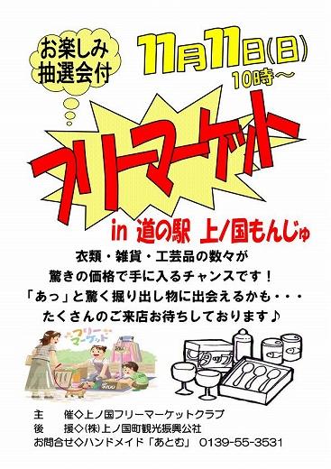 フリーマーケット in 道の駅上ノ国もんじゅ