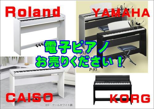 電子ピアノ appu