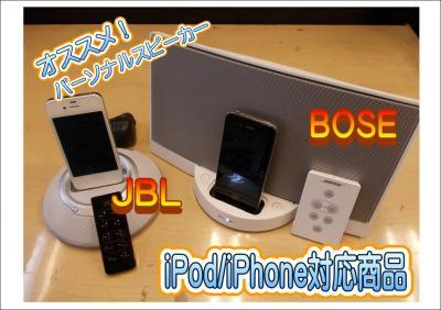 ipod、iphoneドックアップ用