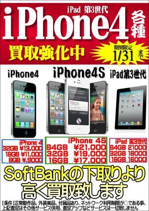 iphone4ipadアップ用