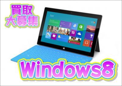 windows8アップ用