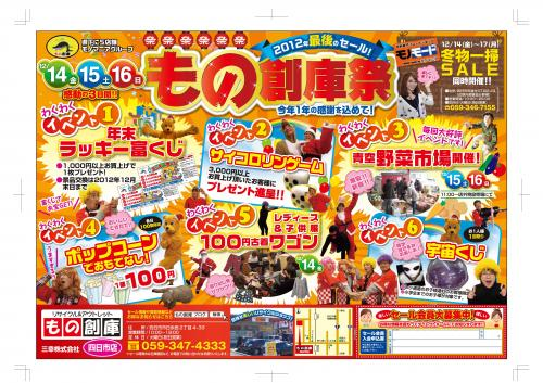 omotesaishu2_convert_20121205185359.jpg