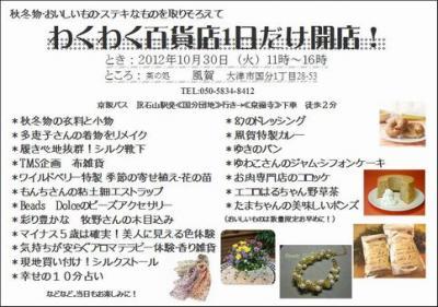 繧上¥繧・1_convert_20121019111654