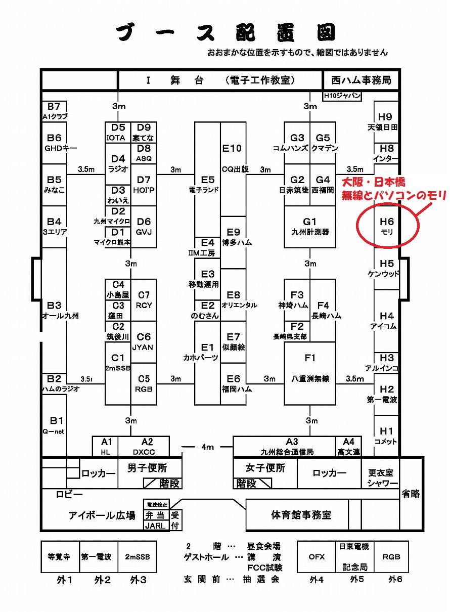 西日本ハムフェア 配置図 (大阪・日本橋 無線とパソコンのモリ)