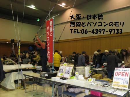 『2014年 関西ハムシンポジウム』にご来場有難うございました!