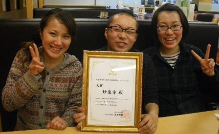 2012大賞受賞
