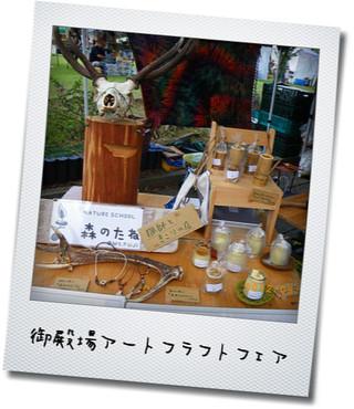 2012御殿場アートクラフトフェア (2)