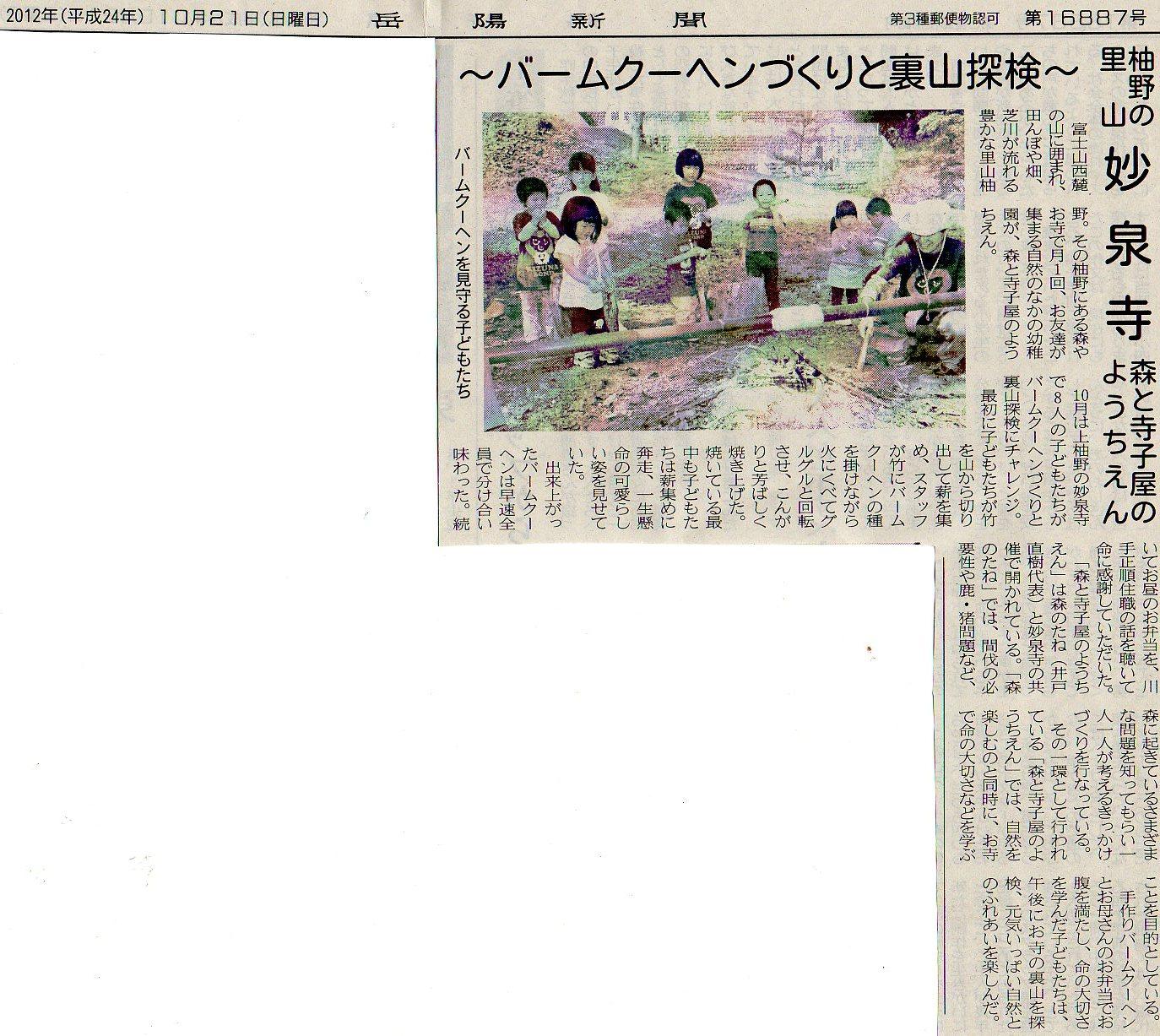 20121021岳陽新聞森と「寺子屋のようちえん」