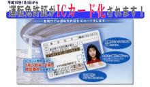 運転免許証ICカード化