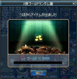20121222ホットタイム2億ゴールド壺