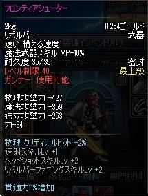 2013/01/11桃リエル フロンティアシューター