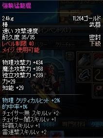 2013/01/11桃リエル 強襲猛龍・・・