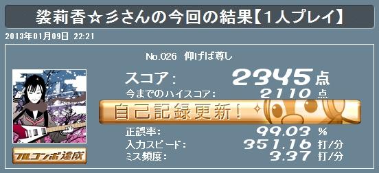 タイピング劇場2013/01/09 仰げば尊し