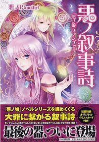 akuno_novel6.jpg
