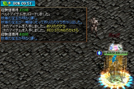 RedStone 12.05.16[00]
