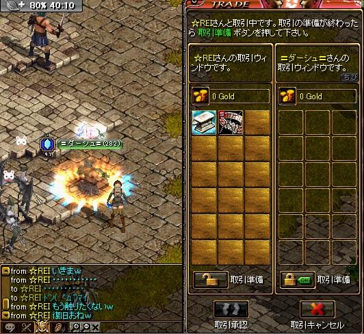 RedStone 12.06.19[02]