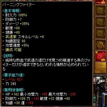RedStone 12.07.03[00]