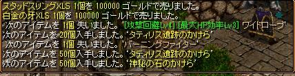 RedStone 12.07.07[00]