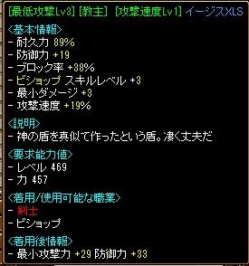 RedStone 12.07.24[01]