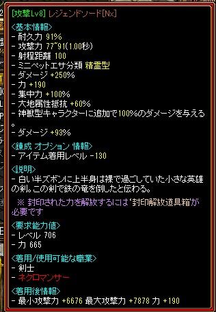 RedStone 12.08.06[03]