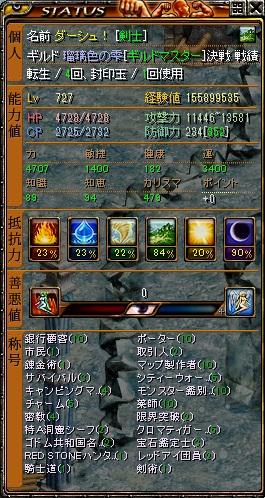RedStone 12.08.28[06]