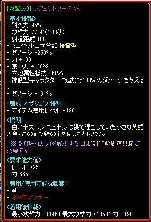 RedStone 12.08.28[10]