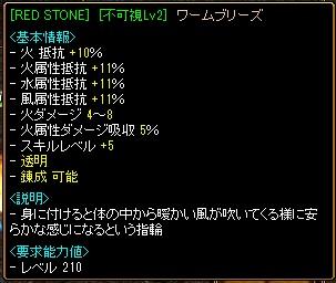 RedStone 12.09.29[01]