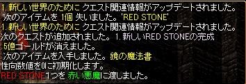 RedStone 12.10.04[00]