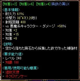 RedStone 12.11.06[02]