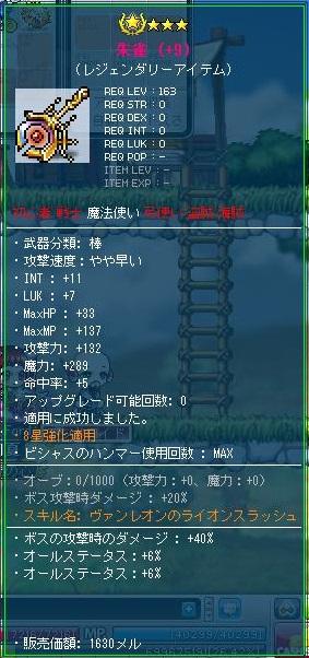 suzaku_0403