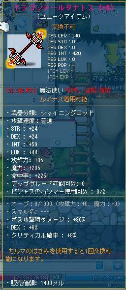 魔140タナトス魔+3・8連品ユニop3