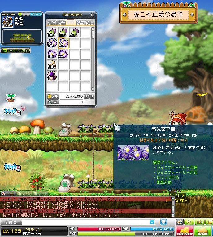 Maple120628_053552.jpg