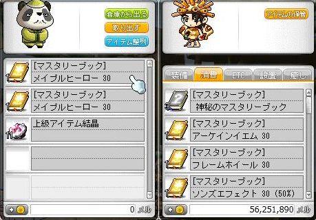 Maple120702_005813.jpg