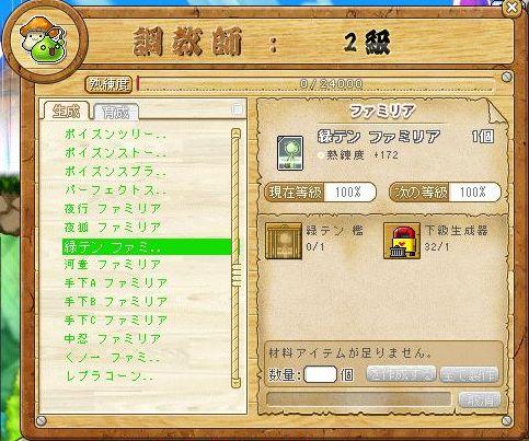 Maple120704_223553.jpg