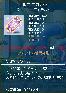 Maple120726_205221.jpg