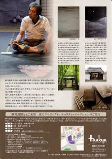 hosokawa3.jpg