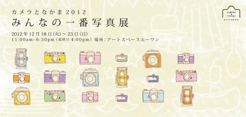 fc2blog_201212182122091b6.jpg