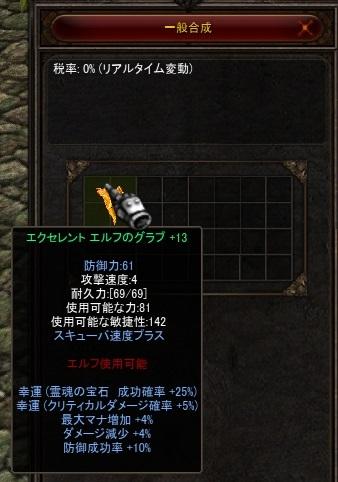 EXエルフ手13L減マナ率