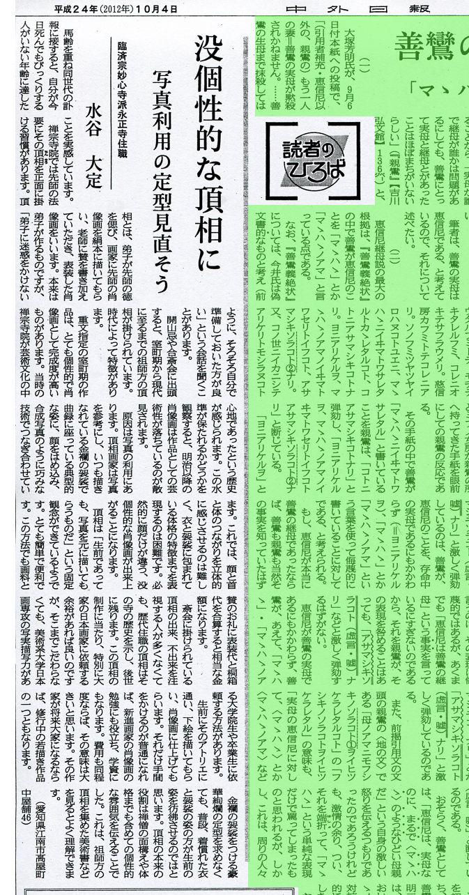 中外日報20121004