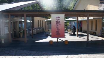 秋川温泉瀬音の湯