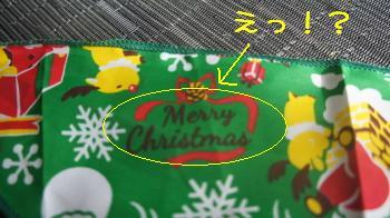 まさかのクリスマス柄
