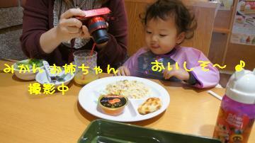 食べるぞぉ!