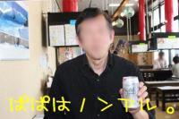ぱぱはノンアル