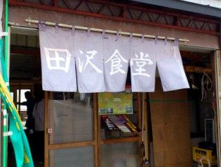 岩木 常盤野 田沢食堂