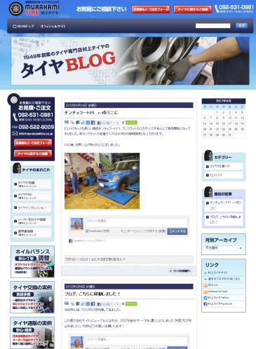 福岡のタイヤ屋、村上タイヤのブログ