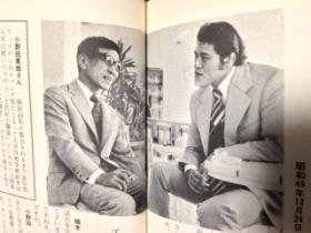 猪木と小野田さん@1974