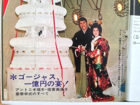 一億円挙式1