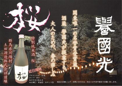 日本酒ラベル「桜」