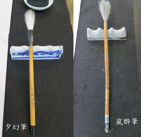 夕幻・嵐酔の筆