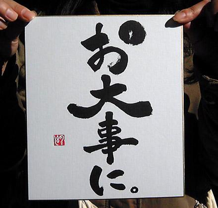 即興書作品「お大事に」・遠藤夕幻書